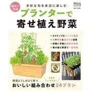 プランターで寄せ植え野菜(学研) [電子書籍]