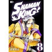SHAMAN KING ~シャーマンキング~ KC完結版(8)(講談社) [電子書籍]