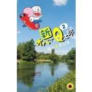 新オバケのQ太郎 2(小学館) [電子書籍]