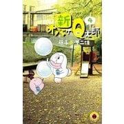 新オバケのQ太郎 4(小学館) [電子書籍]
