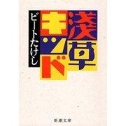 浅草キッド(新潮文庫)(新潮社) [電子書籍]