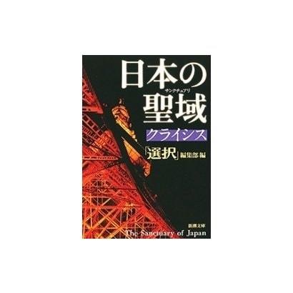 日本の聖域 クライシス(新潮文庫)(新潮社) [電子書籍]