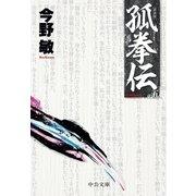 孤拳伝(五) 新装版(中央公論新社) [電子書籍]
