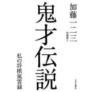 鬼才伝説 私の将棋風雲録(中央公論新社) [電子書籍]