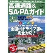 高速道路&SA・PAガイド2018-2019年最新版(講談社) [電子書籍]