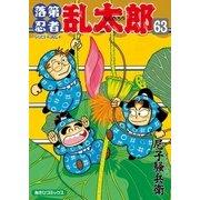 落第忍者乱太郎 63巻(朝日新聞出版) [電子書籍]