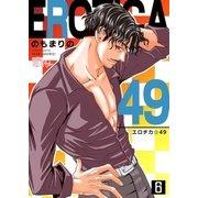エロチカ☆49 6(ソルマーレ編集部) [電子書籍]