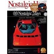 Nostalgic Hero 2018年 6月号 Vol.187(芸文社) [電子書籍]