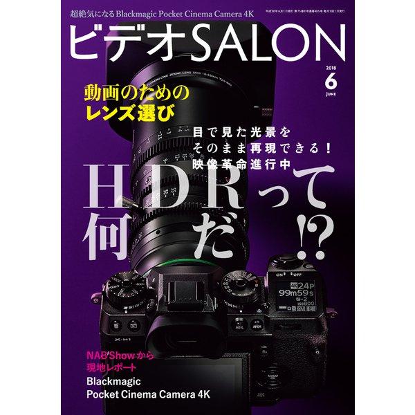 ビデオSALON 2018年6月号(玄光社) [電子書籍]