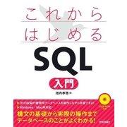 これからはじめる SQL 入門(技術評論社) [電子書籍]