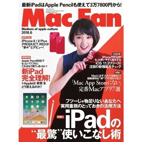 Mac Fan(マックファン) 2018年6月号(マイナビ出版) [電子書籍]