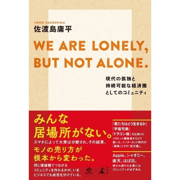 WE ARE LONELY, BUT NOT ALONE. ~現代の孤独と持続可能な経済圏としてのコミュニティ~(幻冬舎) [電子書籍]