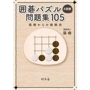 囲碁パズル 4路盤 問題集 105 張 栩からの挑戦状(幻冬舎) [電子書籍]