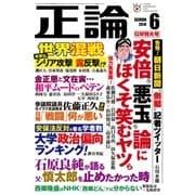 月刊正論2018年6月号(日本工業新聞社) [電子書籍]