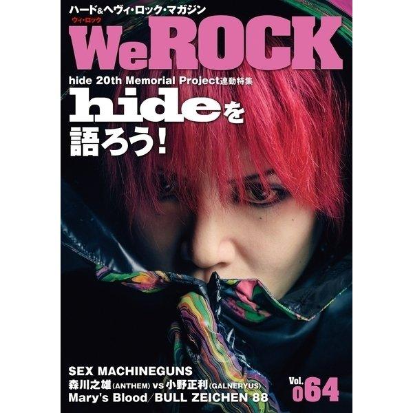 WeROCK Vol. 064(ジャックアップ) [電子書籍]