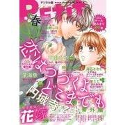 Petit Comic増刊 2018年春号(小学館) [電子書籍]