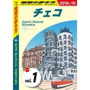 地球の歩き方 A26 チェコ/ポーランド/スロヴァキア 2018-2019 【分冊】 1 チェコ(ダイヤモンド社) [電子書籍]