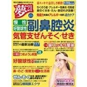 夢21 2018年6月号(わかさ出版) [電子書籍]