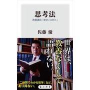 思考法 教養講座「歴史とは何か」(KADOKAWA / 角川書店) [電子書籍]