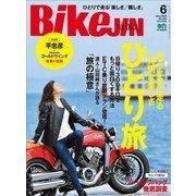 BIKEJIN/培倶人 2018年6月号(エイ出版社) [電子書籍]