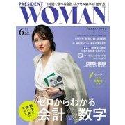 PRESIDENT WOMAN 2018.6月号(プレジデント社) [電子書籍]