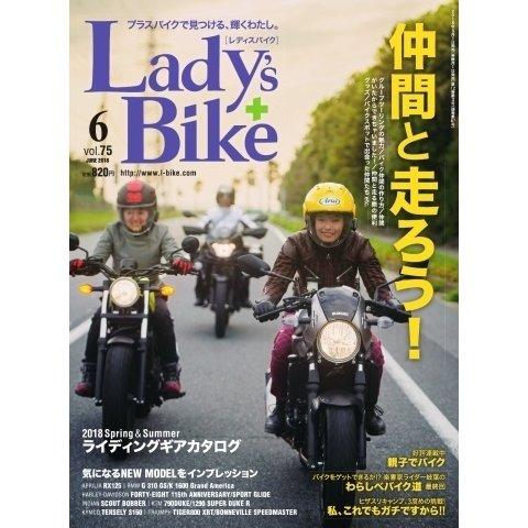 L+bike(レディスバイク) No.75(クレタパブリッシング) [電子書籍]