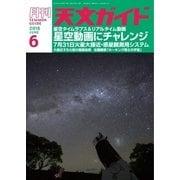 天文ガイド 2018年6月号(誠文堂新光社) [電子書籍]