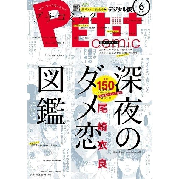 プチコミック 2018年6月号(2018年5月8日発売)(小学館) [電子書籍]