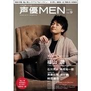 声優MEN vol.9(双葉社) [電子書籍]