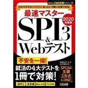 最速マスター SPI3&Webテスト 2020年度版(日経HR) [電子書籍]