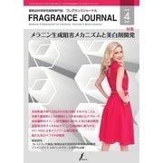 フレグランスジャーナル (FRAGRANCE JOURNAL) No.454(フレグランスジャーナル社) [電子書籍]