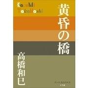 P+D BOOKS 黄昏の橋(小学館) [電子書籍]