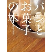 パンとお菓子の本(扶桑社) [電子書籍]