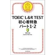 TOEIC L&R TEST 初心者特急 パート1・2(朝日新聞出版) [電子書籍]