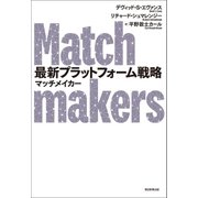 最新プラットフォーム戦略 マッチメイカー(朝日新聞出版) [電子書籍]