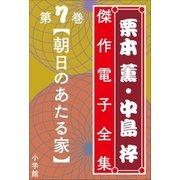 栗本薫・中島梓傑作電子全集7 (朝日のあたる家)(小学館) [電子書籍]