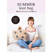 SUMMER knit bag(主婦と生活社) [電子書籍]
