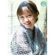 【デジタル限定 YJ PHOTO BOOK】尾崎由香「尾崎由香と温泉旅行に行ってきたよ。」(集英社) [電子書籍]