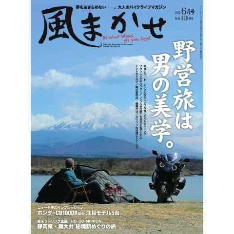 風まかせ No.68(クレタパブリッシング) [電子書籍]