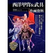 西洋甲冑&武具作画資料(玄光社) [電子書籍]