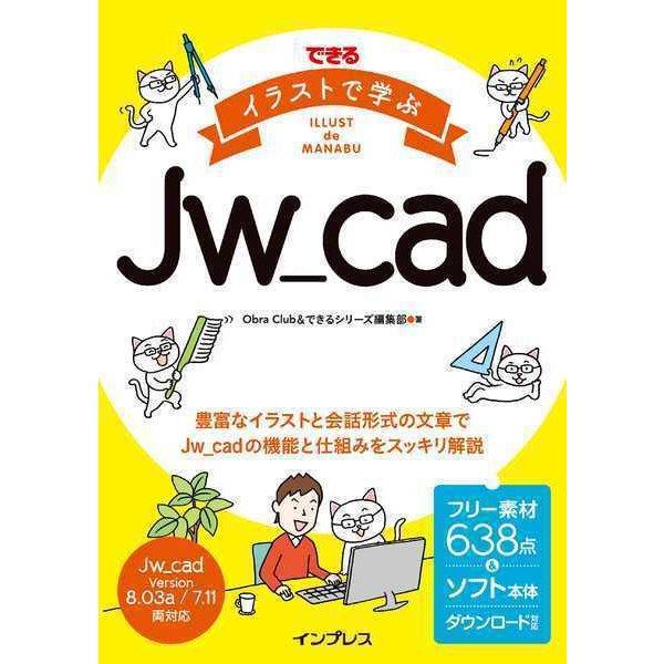 できる イラストで学ぶJw_cad(インプレス) [電子書籍]