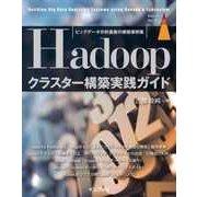 ビッグデータ分析基盤の構築事例集 Hadoopクラスター構築実践ガイド(インプレス) [電子書籍]