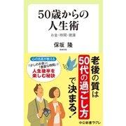 50歳からの人生術 お金・時間・健康(中央公論新社) [電子書籍]