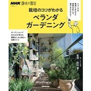 NHK趣味の園芸 栽培のコツがわかる ベランダガーデニング(NHK出版) [電子書籍]