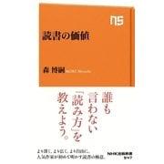 読書の価値(NHK出版) [電子書籍]