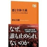 悪と全体主義 ハンナ・アーレントから考える(NHK出版) [電子書籍]