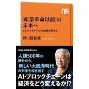 「産業革命以前」の未来へ ビジネスモデルの大転換が始まる(NHK出版) [電子書籍]