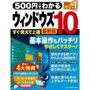 500円でわかる ウィンドウズ10 最新版(学研) [電子書籍]