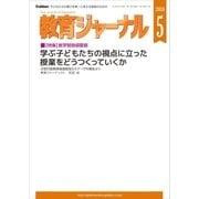 教育ジャーナル2018年5月号Lite版(第1特集)(学研) [電子書籍]
