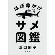 ほぼ命がけサメ図鑑(講談社) [電子書籍]
